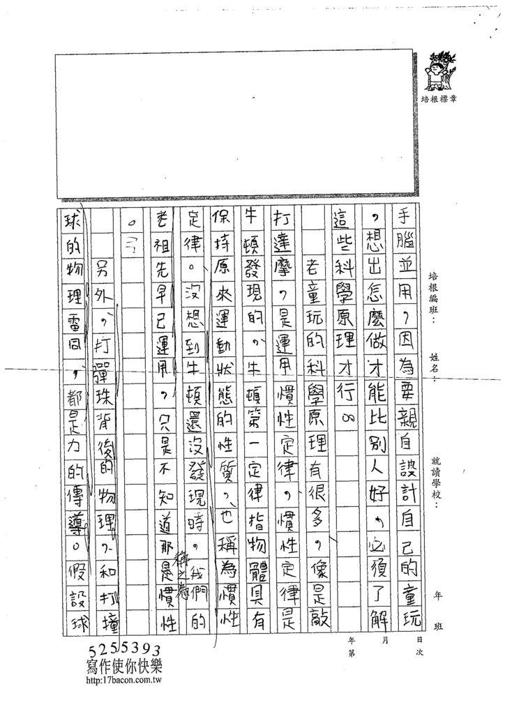 109PSW02呂昀哲 (3).tif