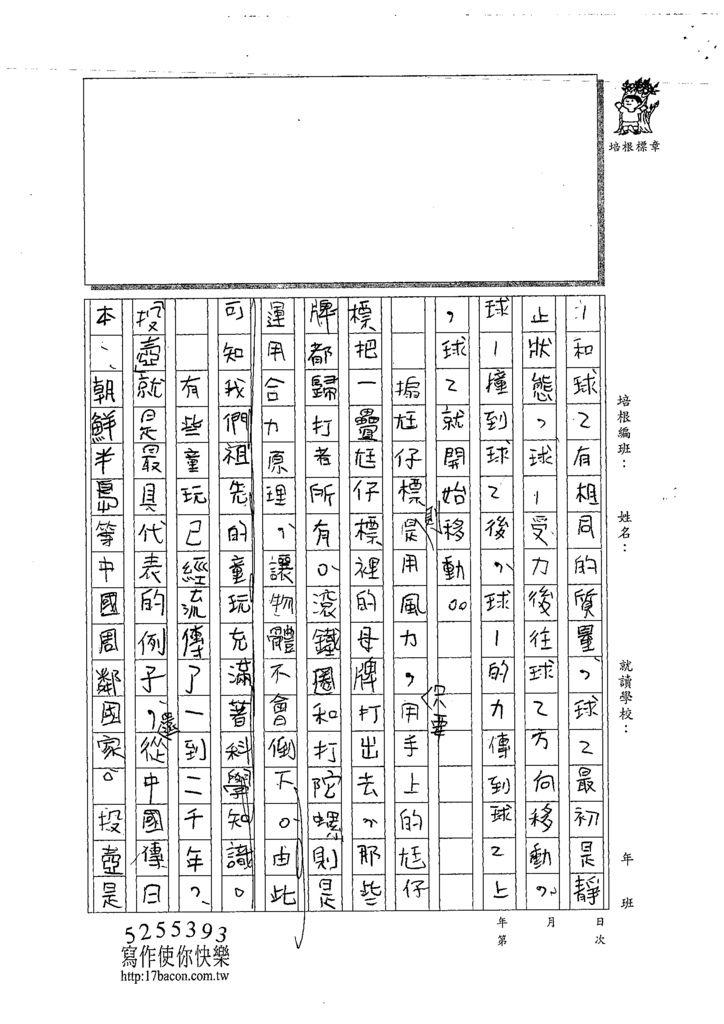 109PSW02呂昀哲 (4).tif