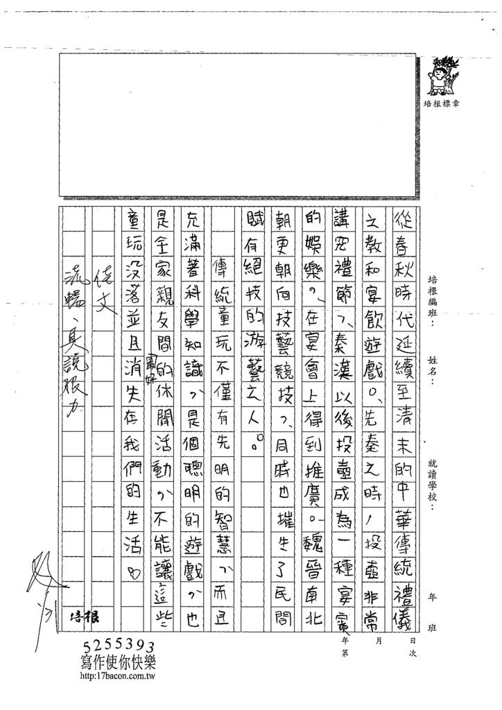 109PSW02呂昀哲 (5).tif