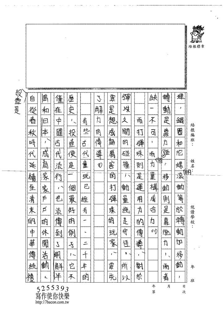 109PSW02邱子岑 (4).tif