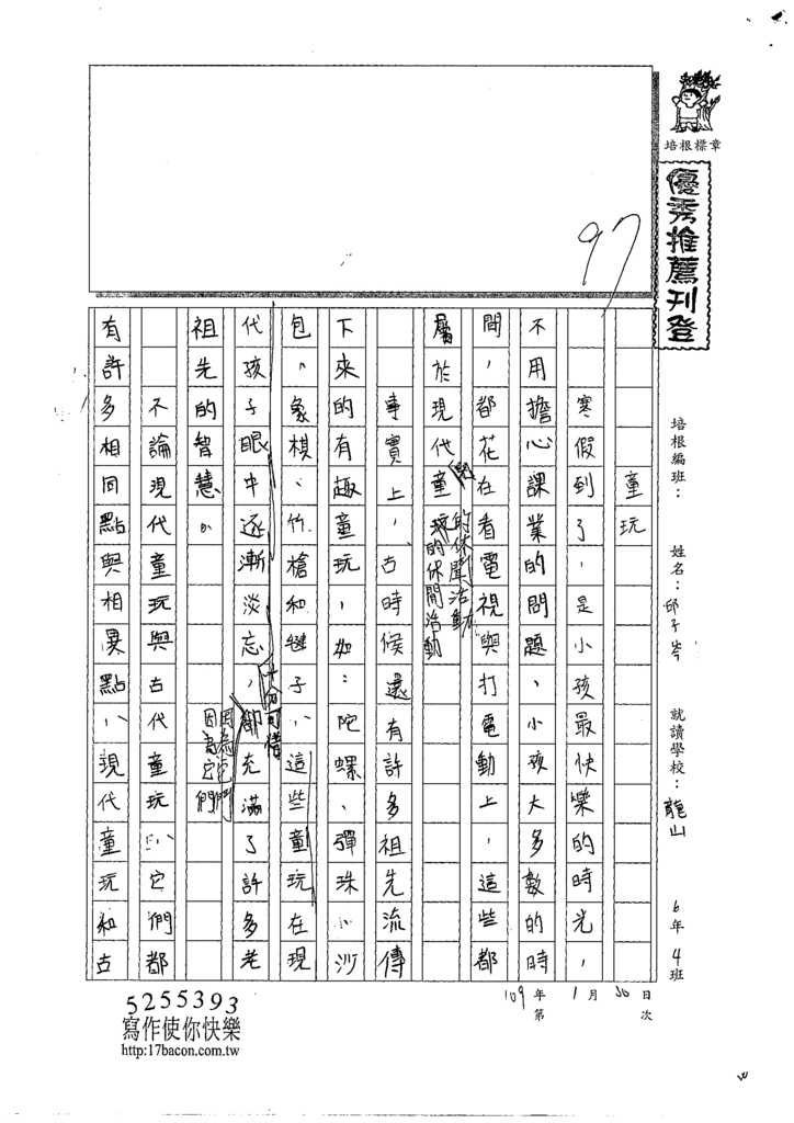 109PSW02邱子岑 (1).tif