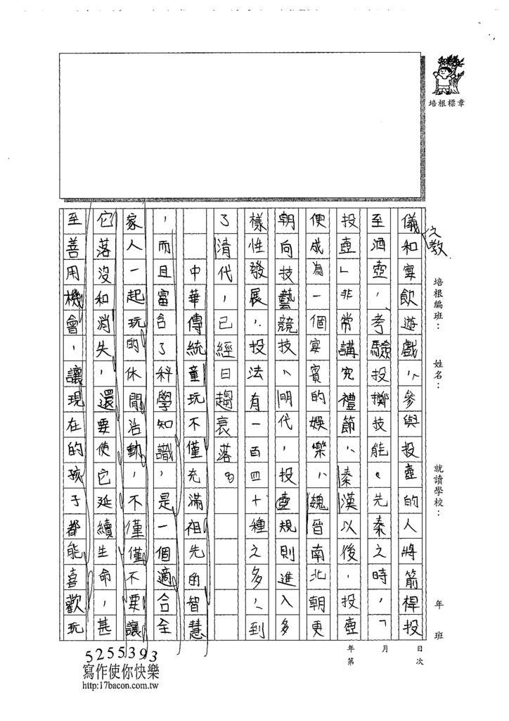 109PSW02邱子岑 (5).tif