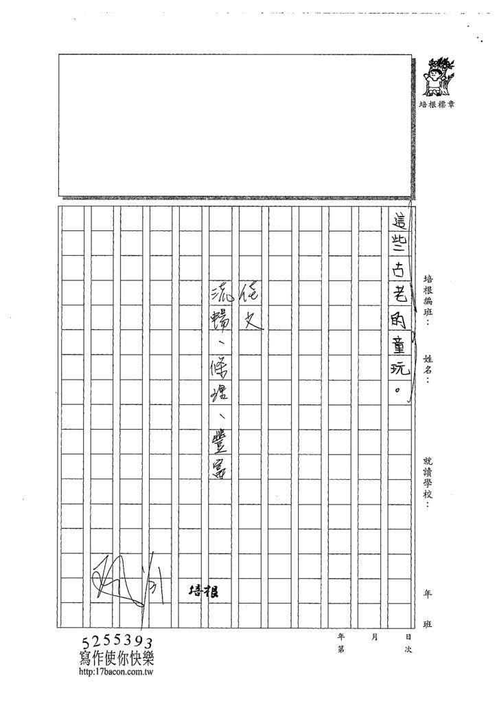 109PSW02邱子岑 (6).tif