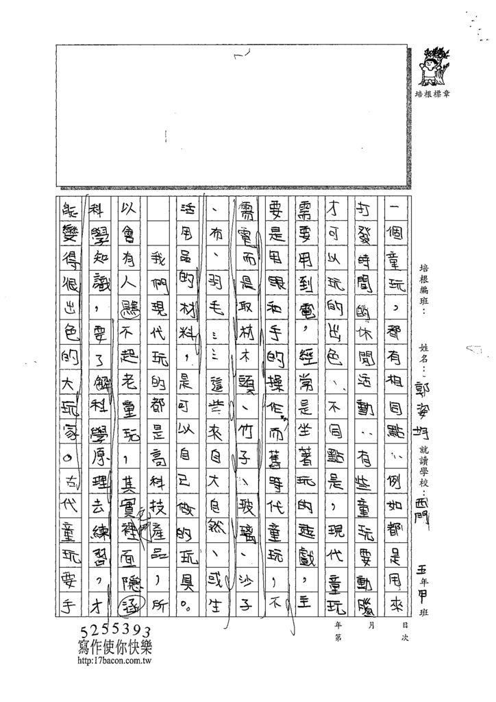 109PSW02郭姿均 (2).tif