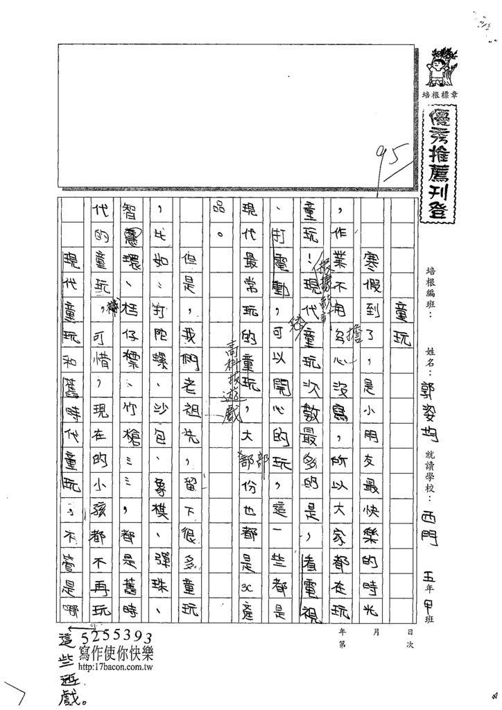 109PSW02郭姿均 (1).tif