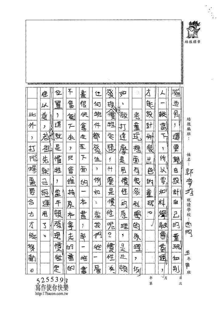 109PSW02郭姿均 (3).tif