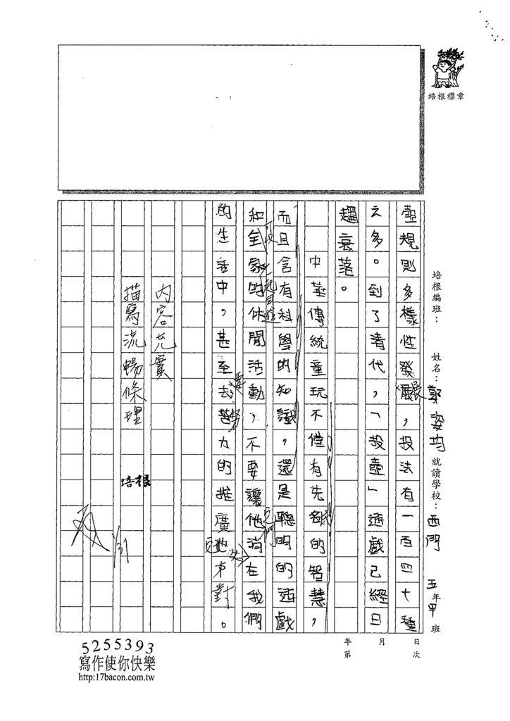 109PSW02郭姿均 (5).tif
