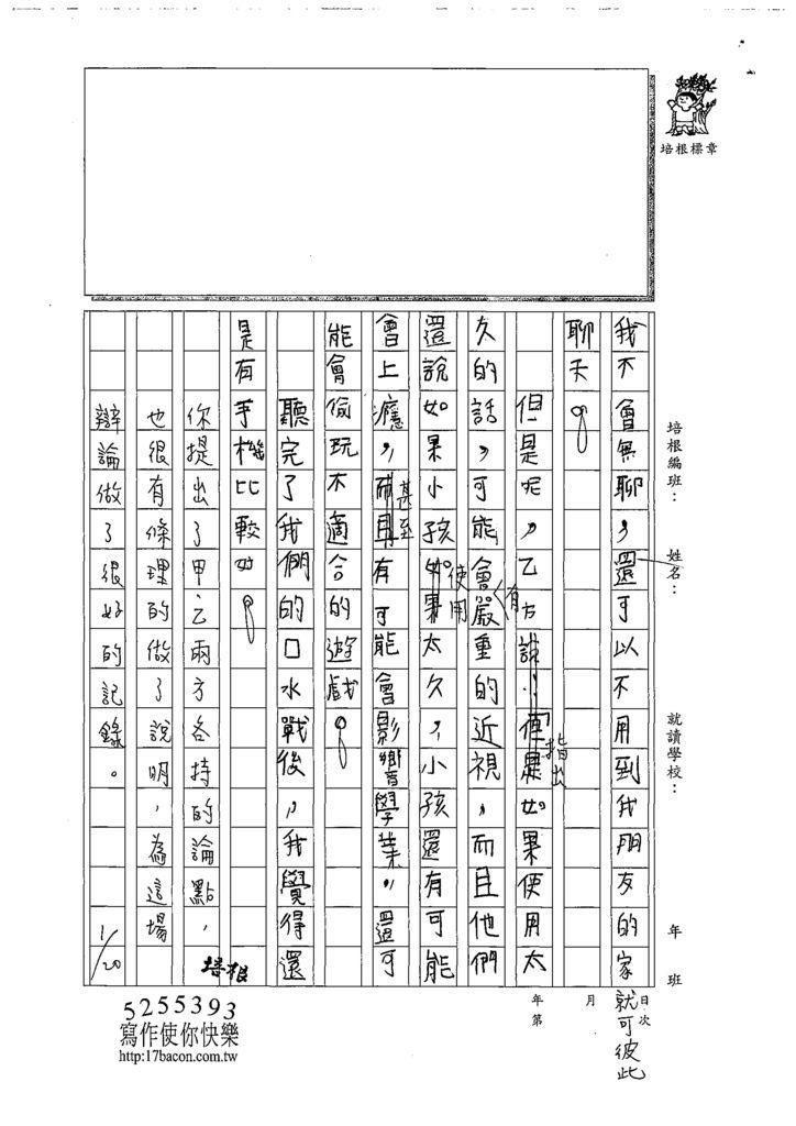 108W4306梵希仲 (2).tif