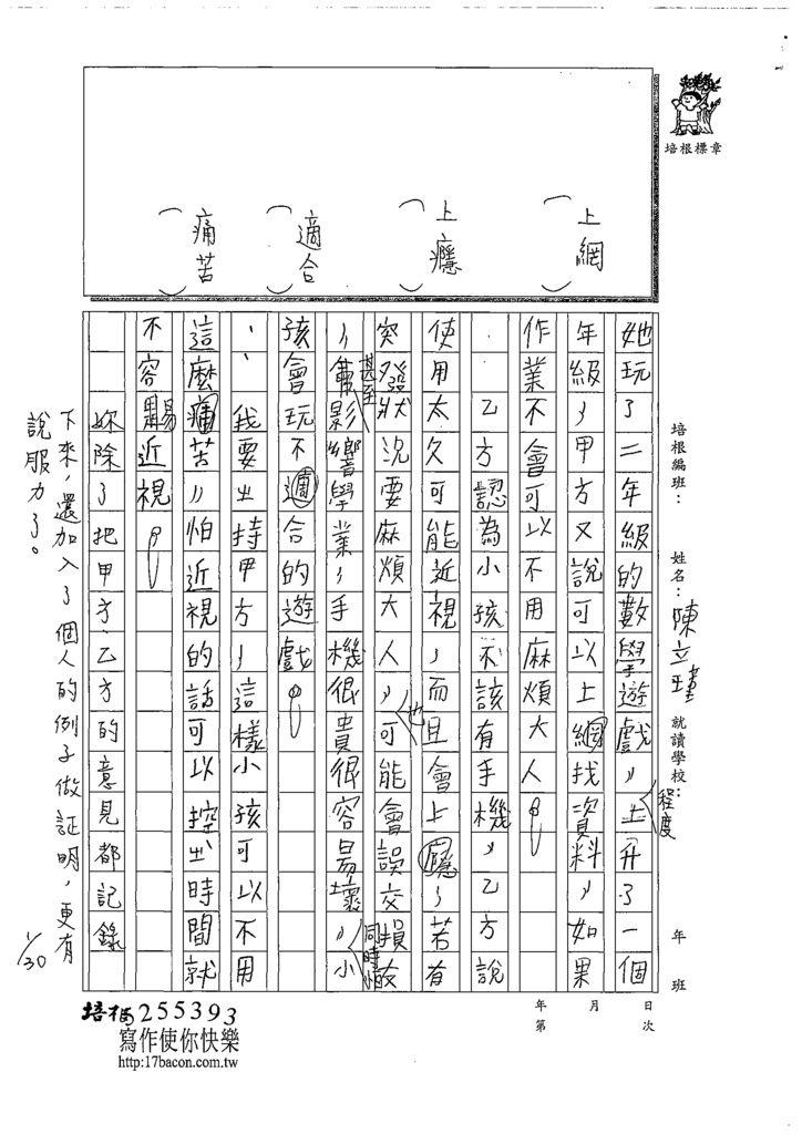 108W4306陳立瑾 (2).tif