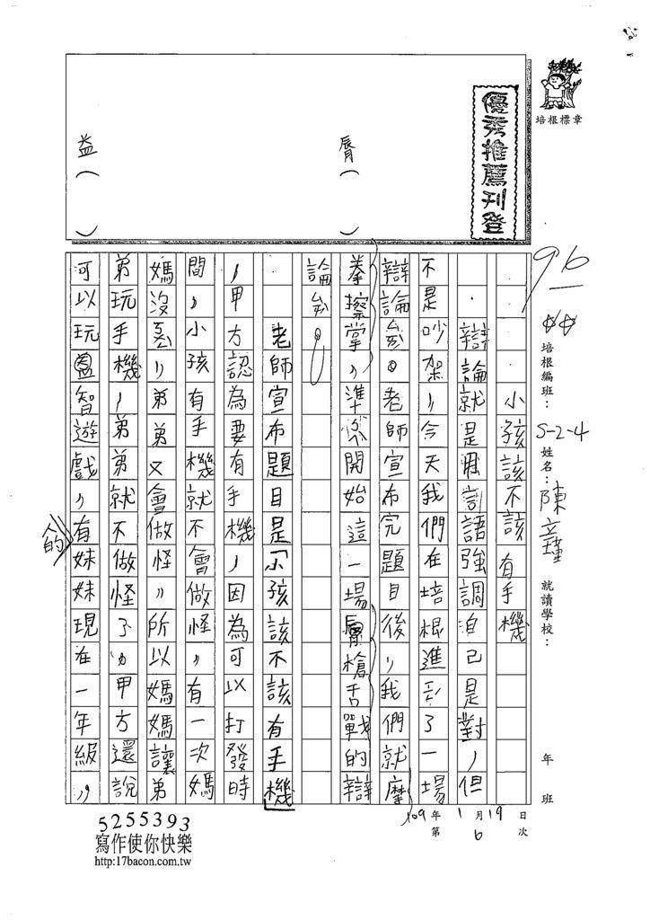 108W4306陳立瑾 (1).tif