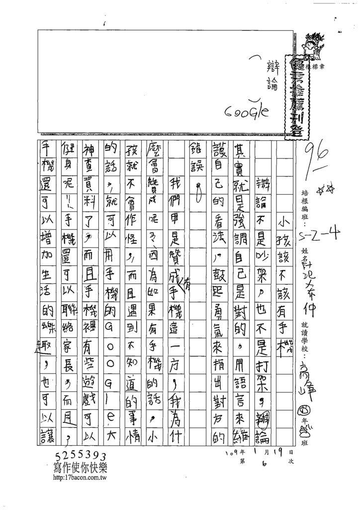 108W4306梵希仲 (1).tif