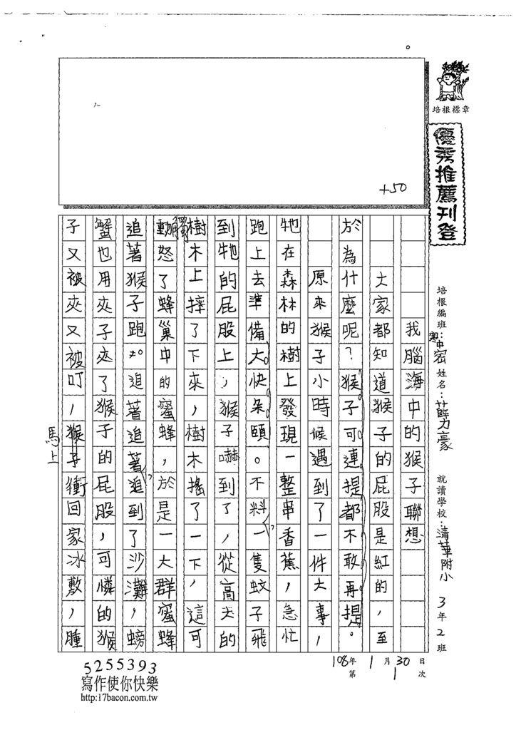 109WWM201薛力豪 (1).tif