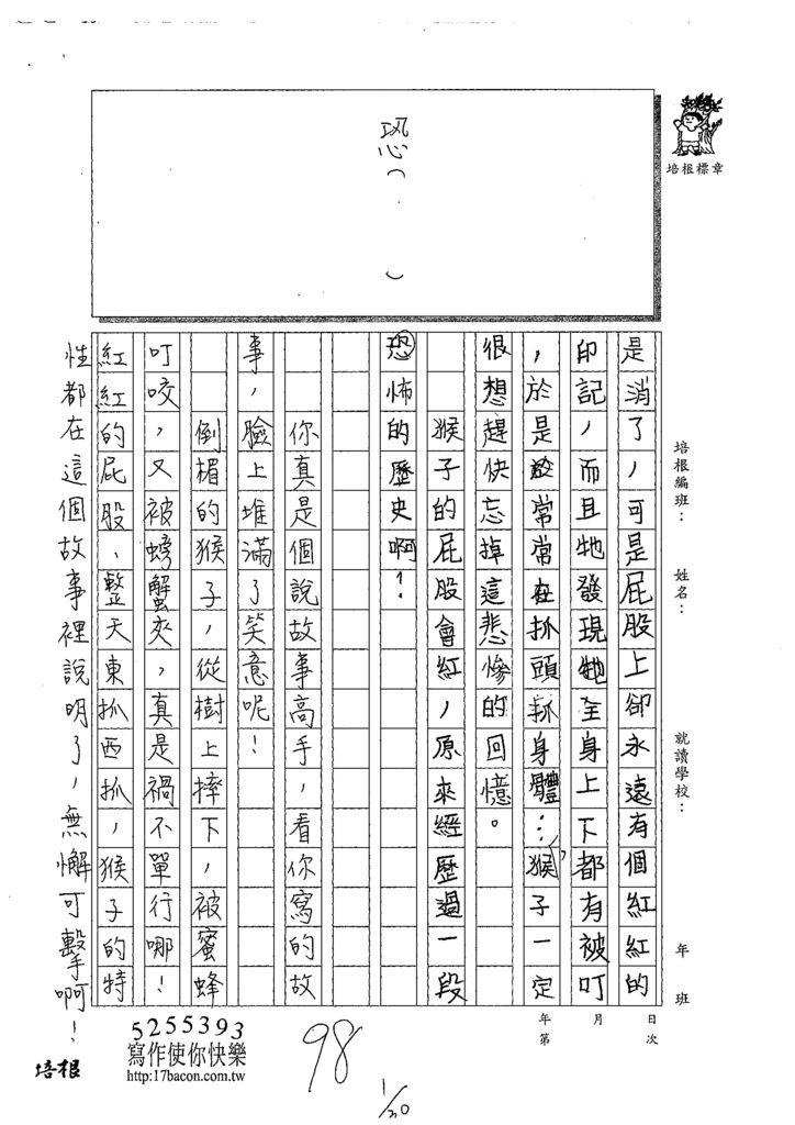 109WWM201薛力豪 (2).tif