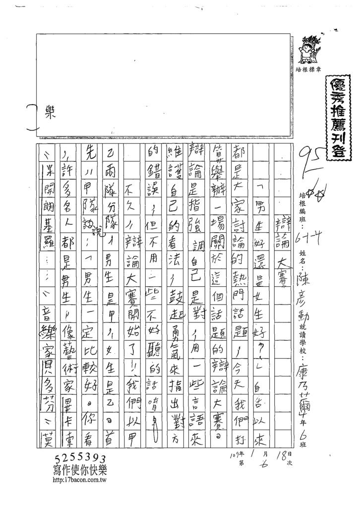 108W4306陳彥勳 (1).tif