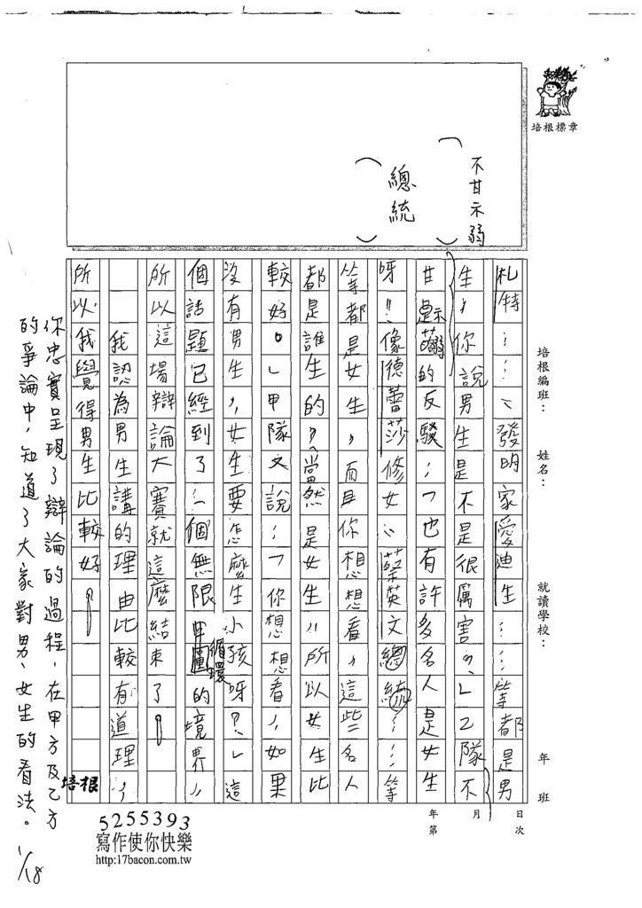 108W4306陳彥勳 (2).tif