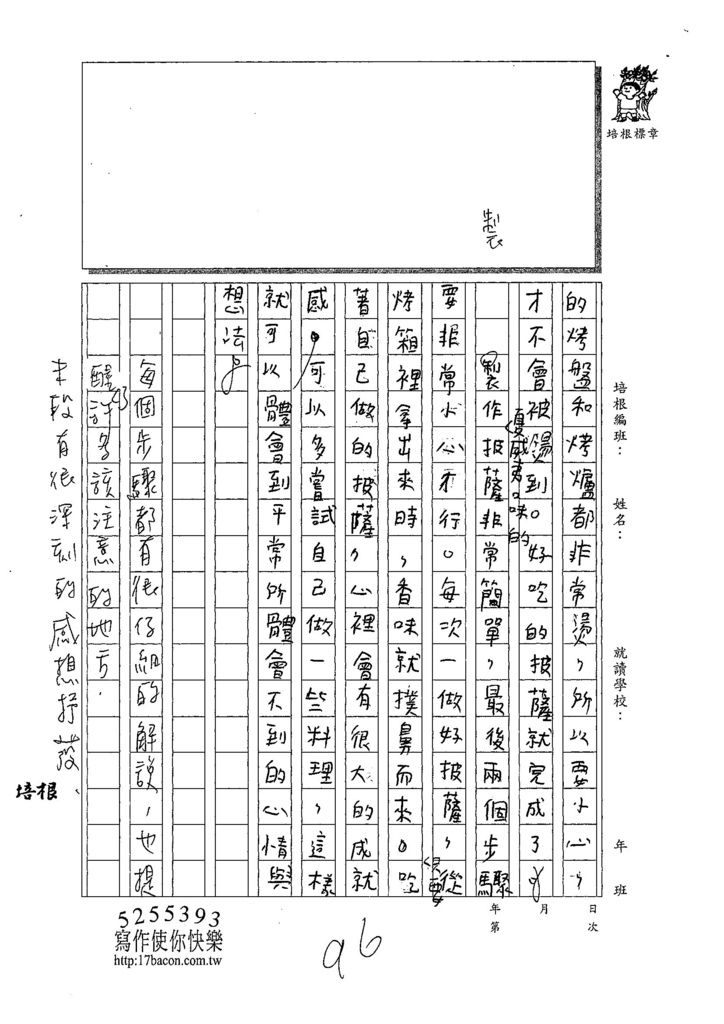 108W5306鄭可其 (3).jpg