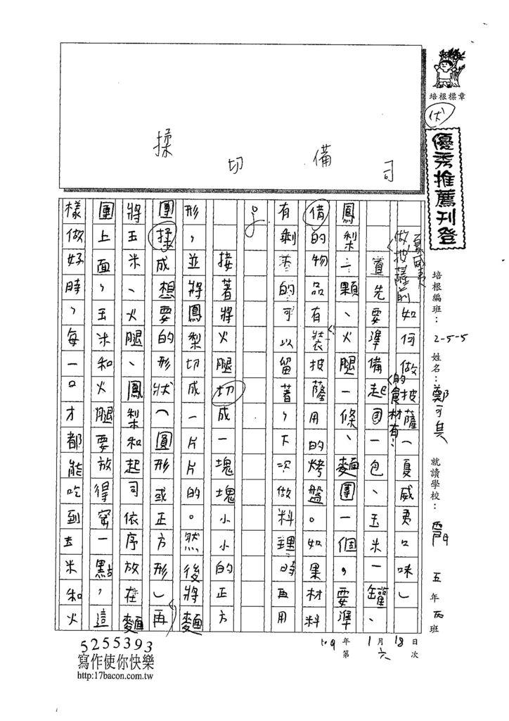 108W5306鄭可其 (1).jpg