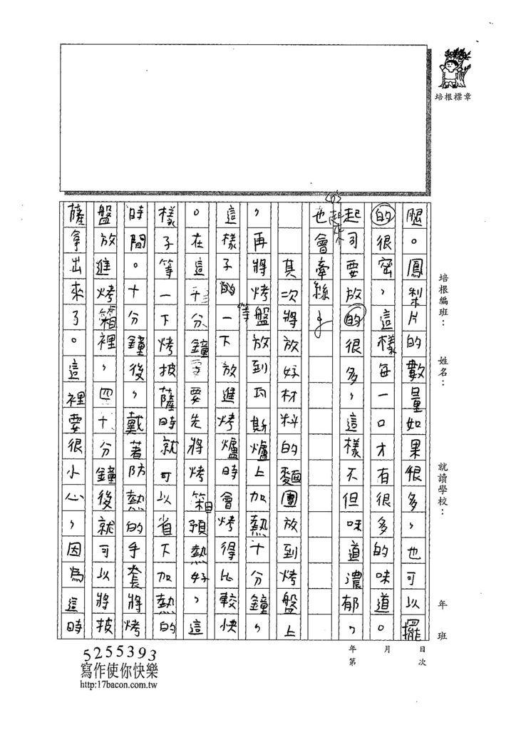 108W5306鄭可其 (2).jpg