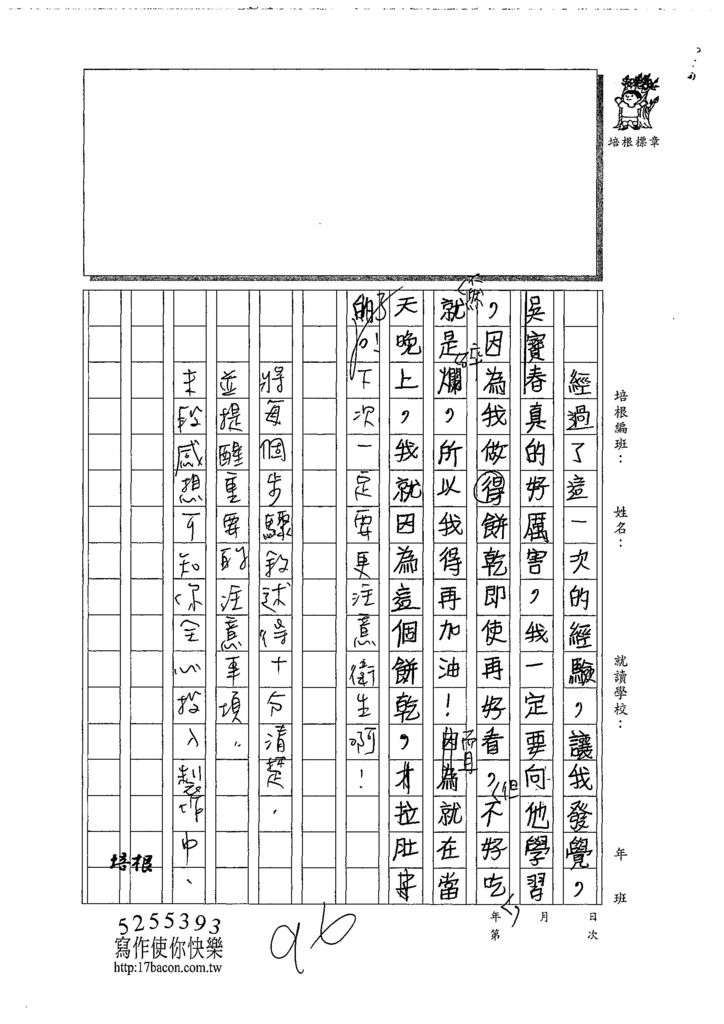 108W5306蔡詠翔 (3).jpg