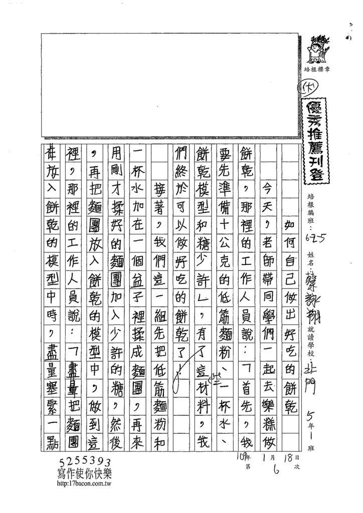 108W5306蔡詠翔 (1).jpg