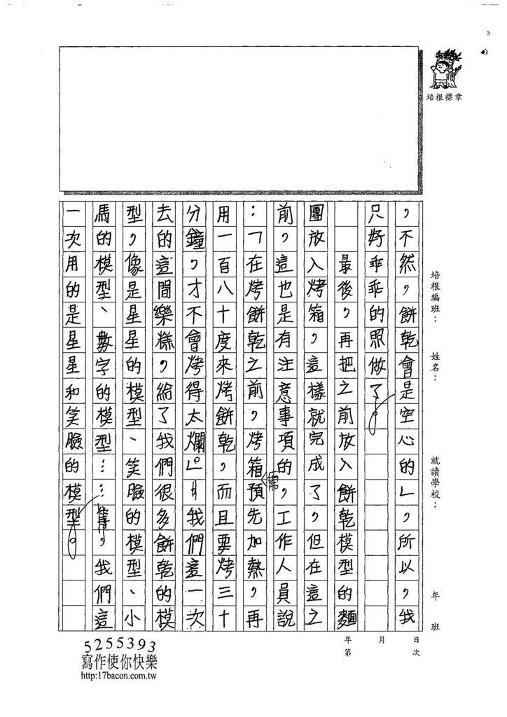 108W5306蔡詠翔 (2).jpg
