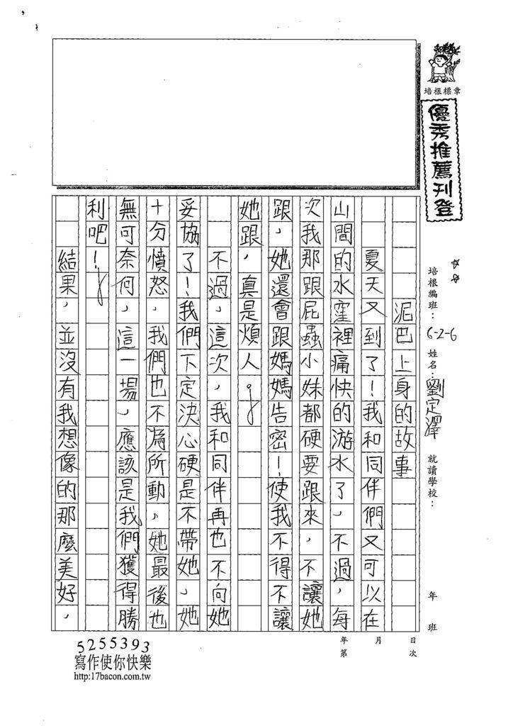 108W6306劉定澤 (1).jpg