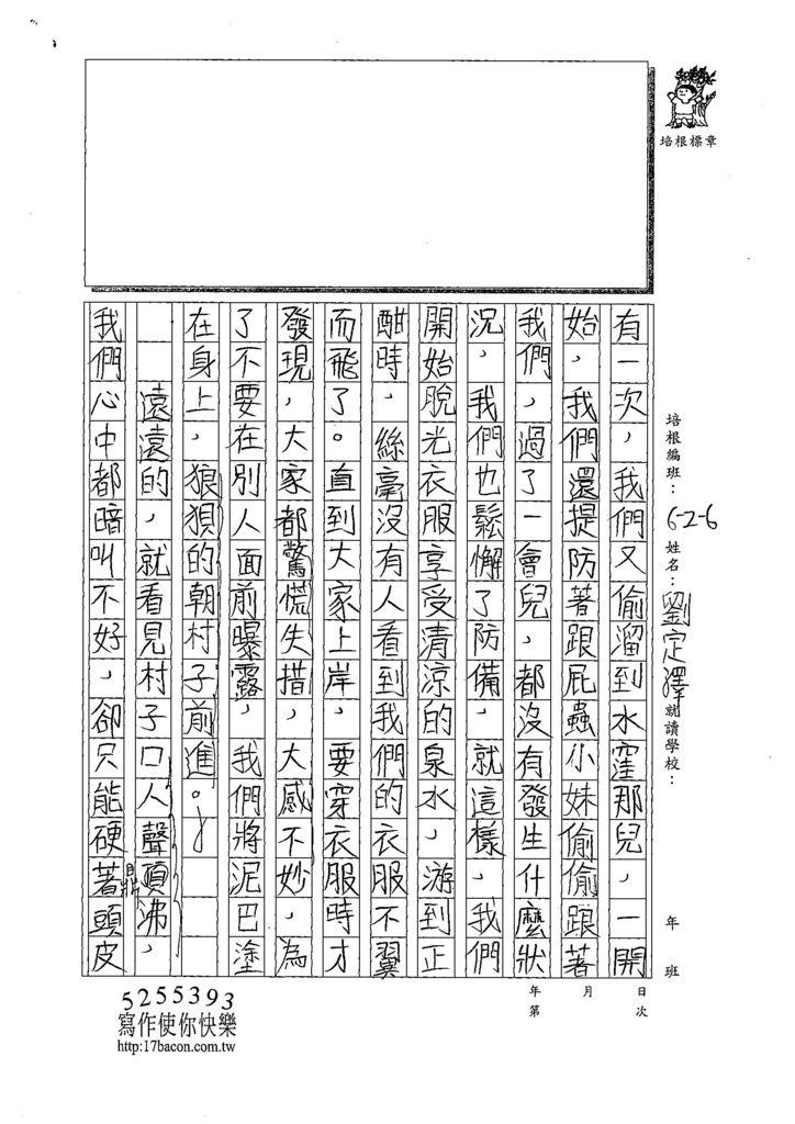 108W6306劉定澤 (2).jpg