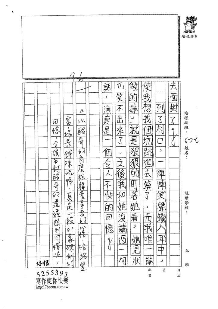 108W6306劉定澤 (3).jpg