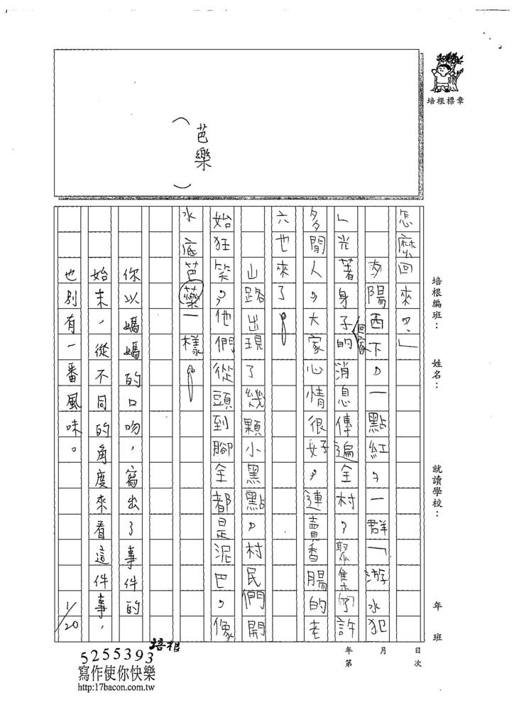 108W6306黃泓叡 (3).jpg
