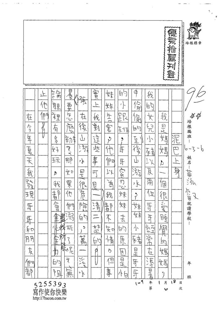 108W6306黃泓叡 (1).jpg