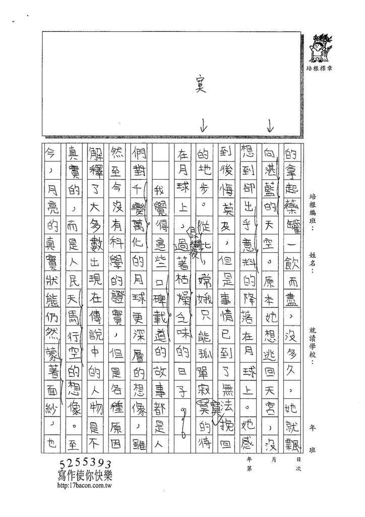 109WWH101吳宜芮 (3).jpg