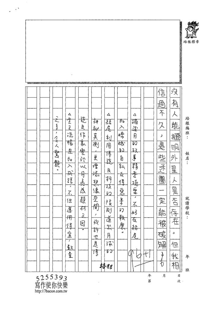 109WWH101吳宜芮 (4).jpg