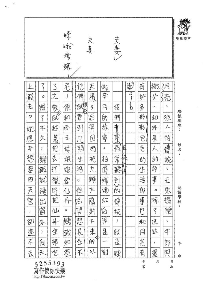109WWH101辛靖雯 (2).jpg
