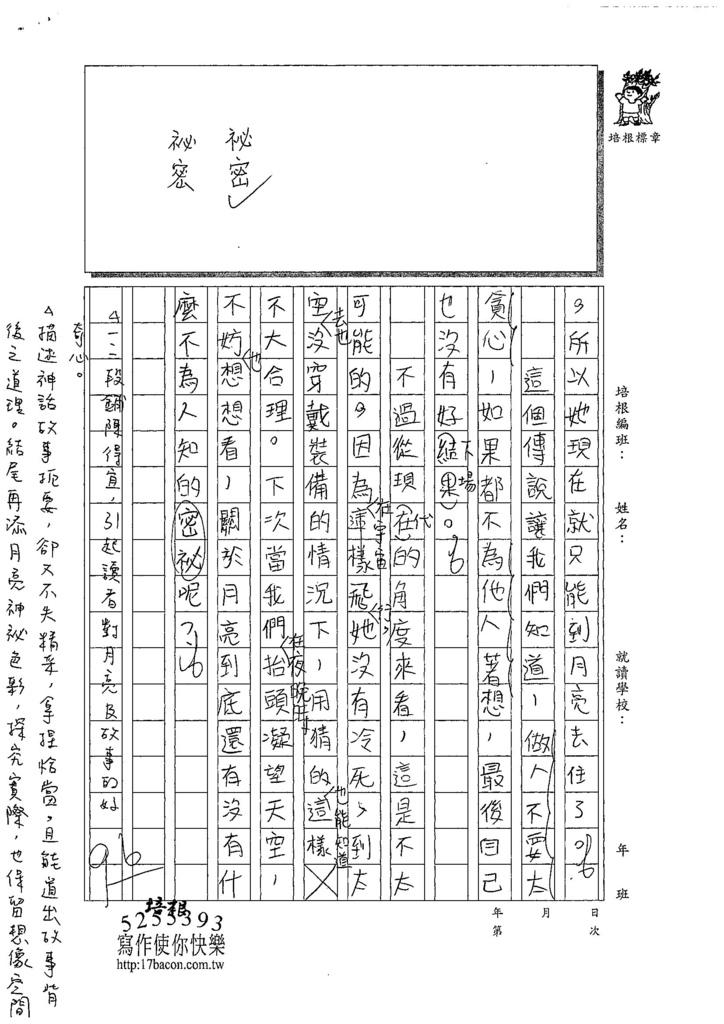 109WWH101辛靖雯 (3).jpg