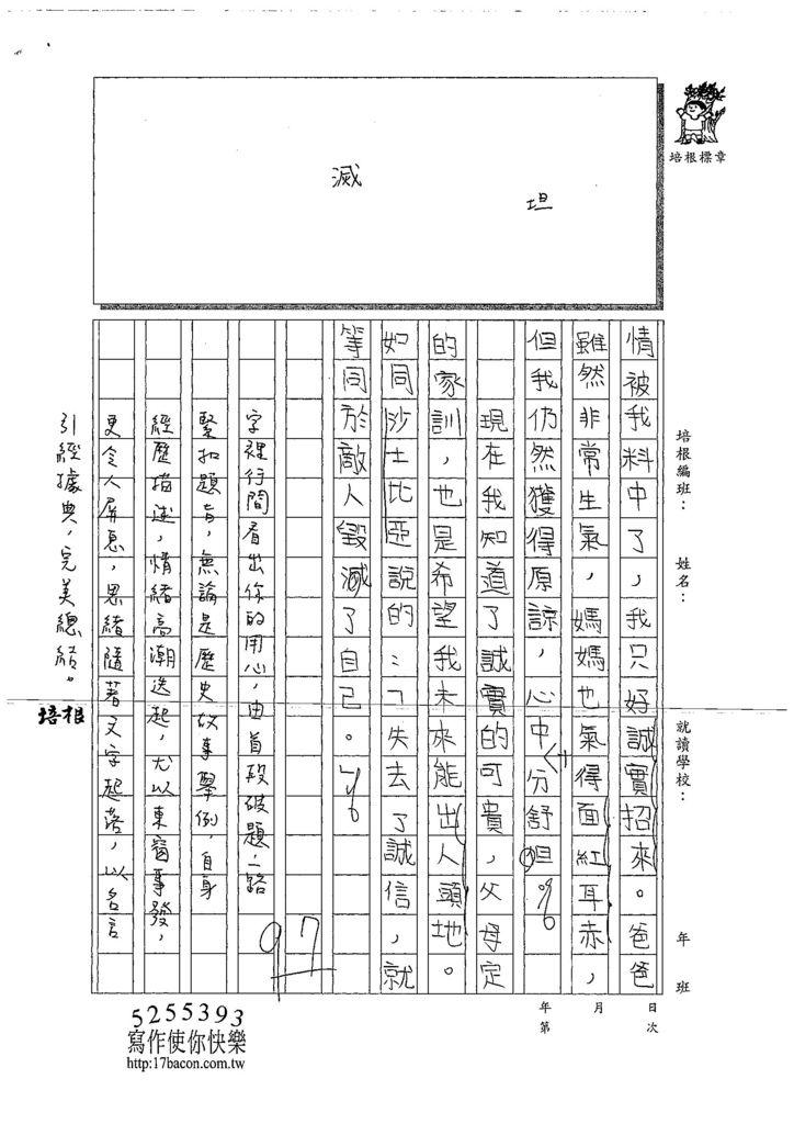 109WWH102吳宜芮 (4).jpg