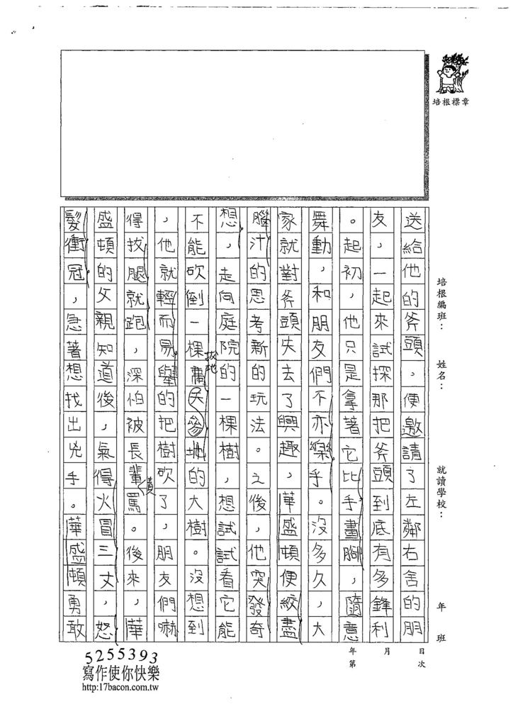 109WWH102吳宜芮 (2).jpg