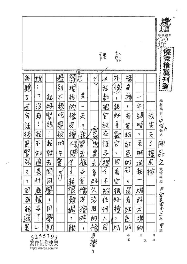 109WWM102陳品之 (1).tif