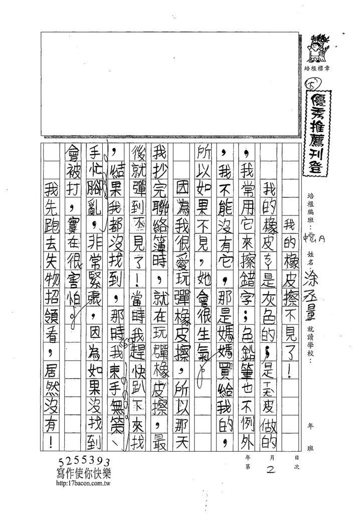109WWM102涂丞量 (1).tif