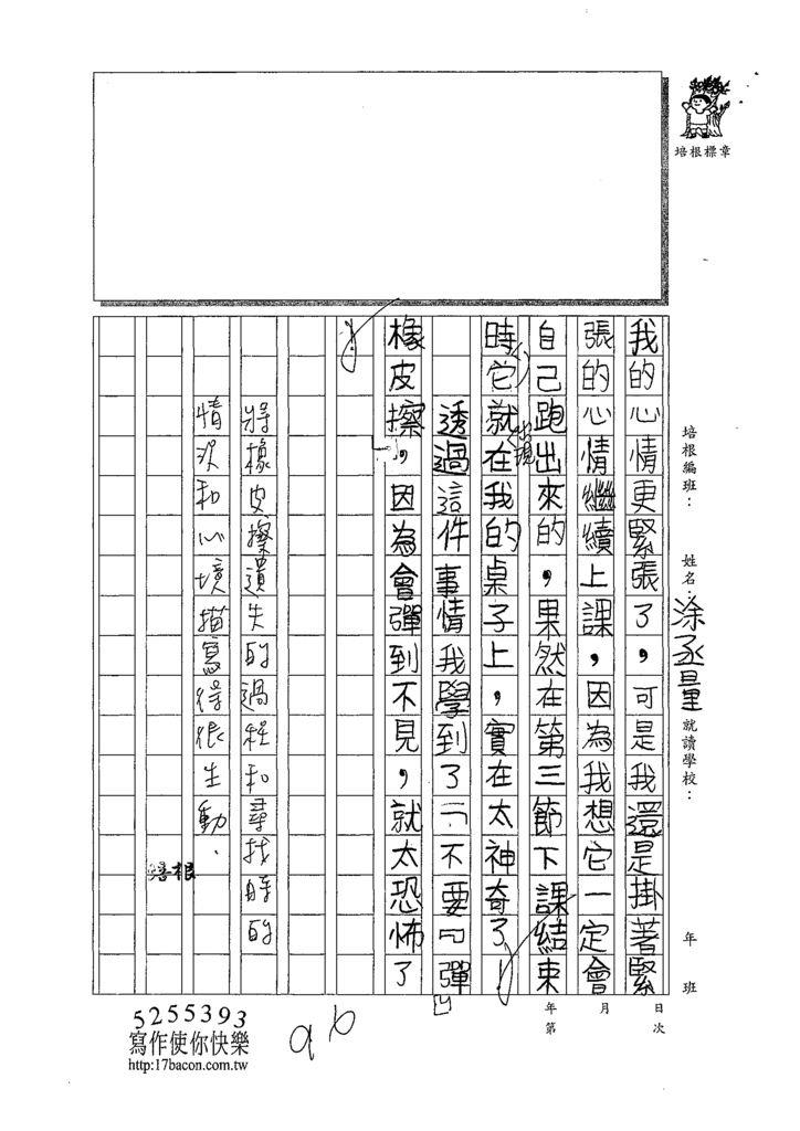 109WWM102涂丞量 (2).tif