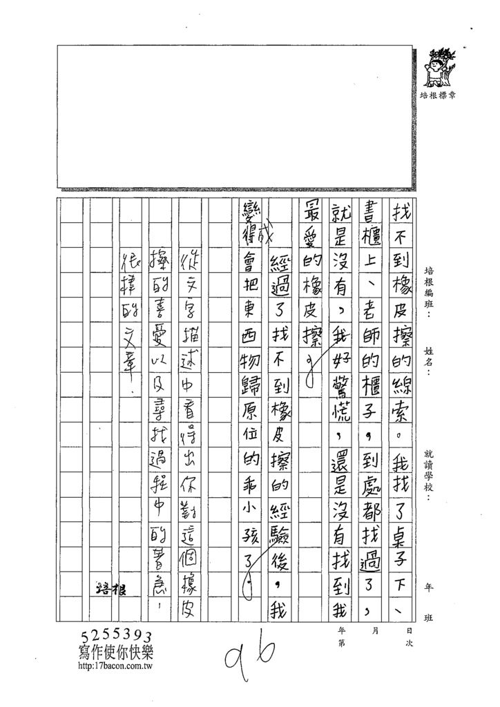 109WWM102陳品之 (2).tif