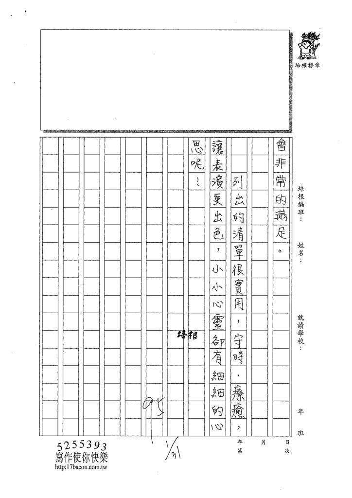 109WWM202范芷菲 (3).tif