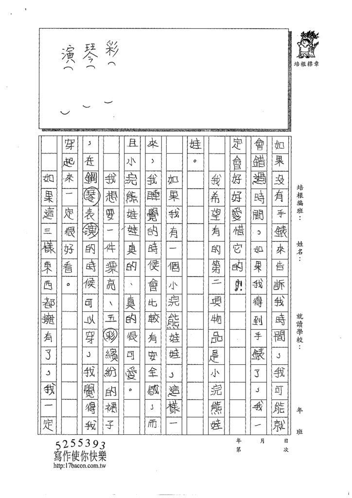 109WWM202范芷菲 (2).tif