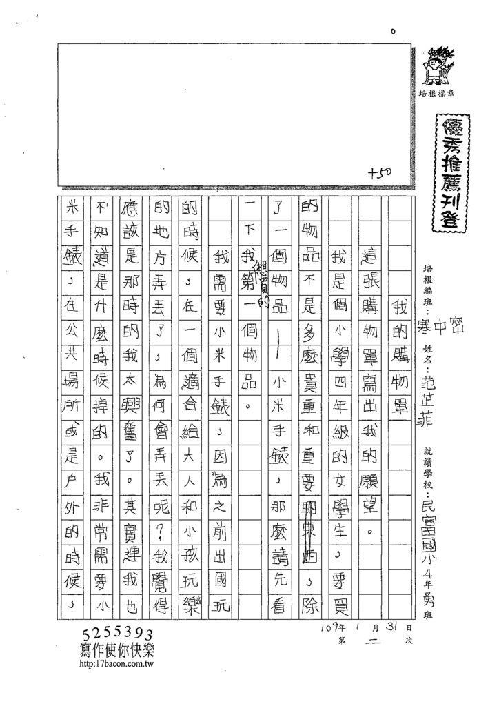 109WWM202范芷菲 (1).tif