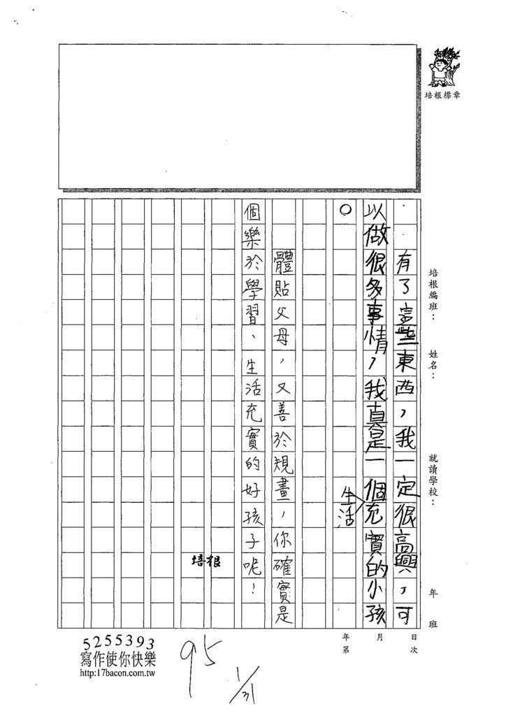 109WWM202陳江忞承 (3).tif
