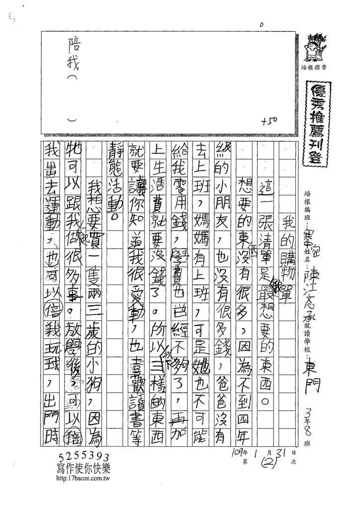 109WWM202陳江忞承 (1).tif