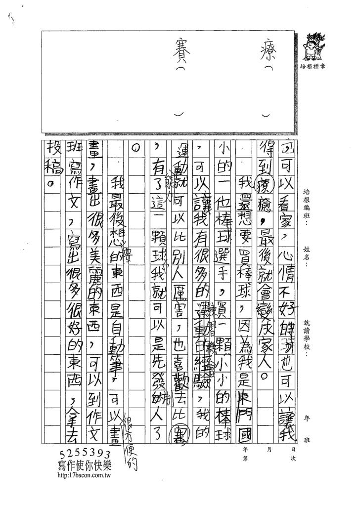 109WWM202陳江忞承 (2).tif