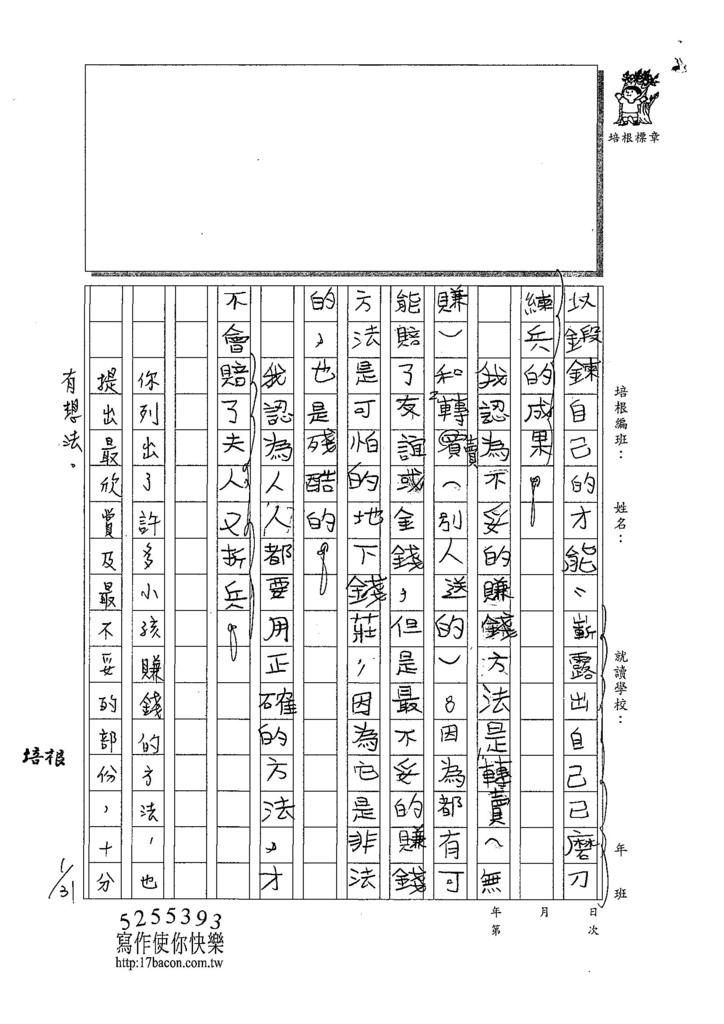 109WWH202曾嘉禾 (2).jpg