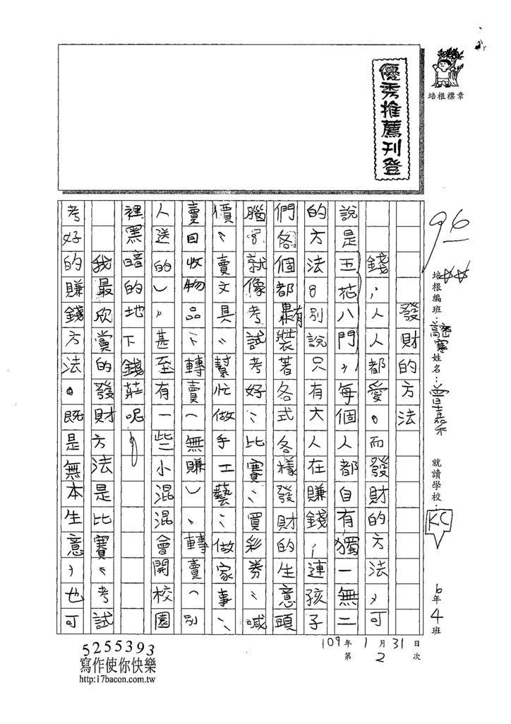 109WWH202曾嘉禾 (1).jpg
