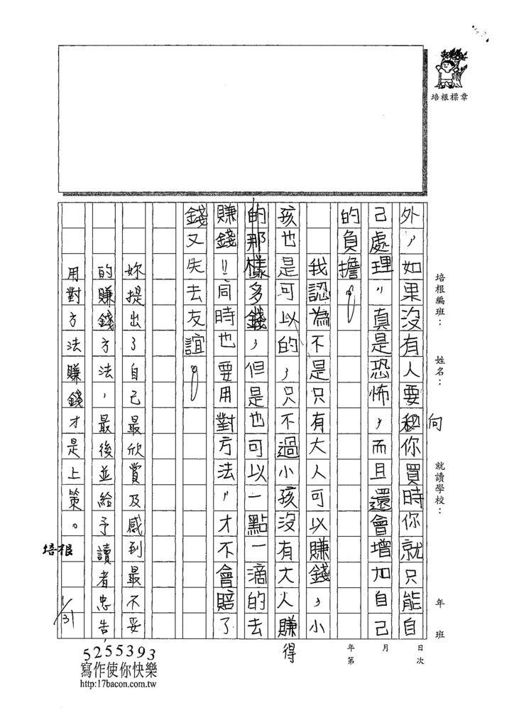 109WWH202劉珈彤 (2).jpg