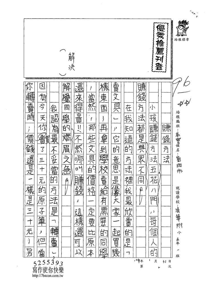 109WWH202劉珈彤 (1).jpg